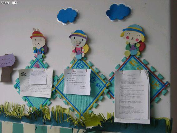 幼儿园家园栏布置:泡沫地垫墙
