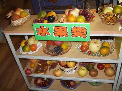 自然角区域创设:水果类