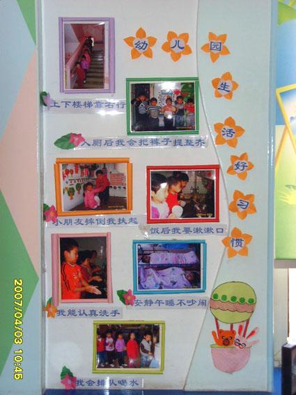 幼儿园大班亲子游戏_幼儿园生活环境:幼儿园一日生活-区角环境布置-图片- 资源下载 ...