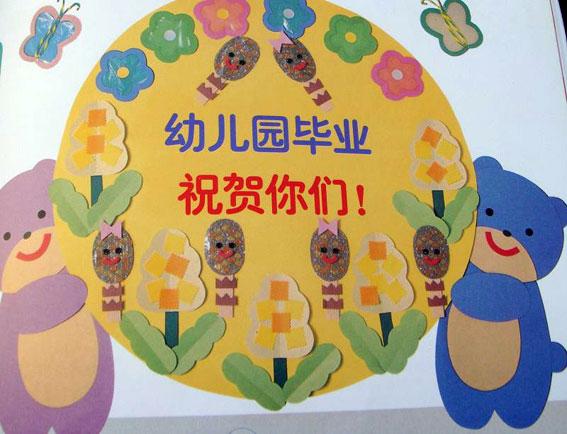 幼儿园大班墙面装饰:我们毕业啦