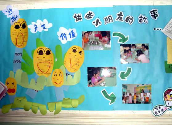 640){this.height=this.height*640/this.width;this.width=640;}> 北京市劲松第一幼儿园展示橱窗家园共育 一版优质的家园联系栏就是一座家园互通的桥梁。家园联系栏的存在就是为了家长更多地参与教育教学,为了孩子更好的成长。教师要制作色彩丰富,内容充实,富有时代气息的家园联系栏让家长停下匆忙的脚步细心浏览。