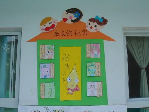 幼儿园墙面布置 成长的秘密图片