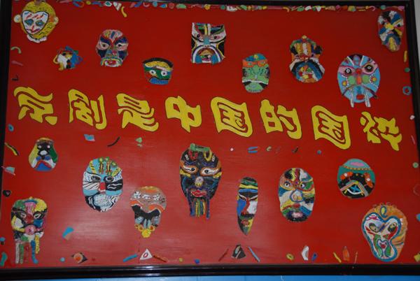 幼儿园墙面布置:国粹京剧