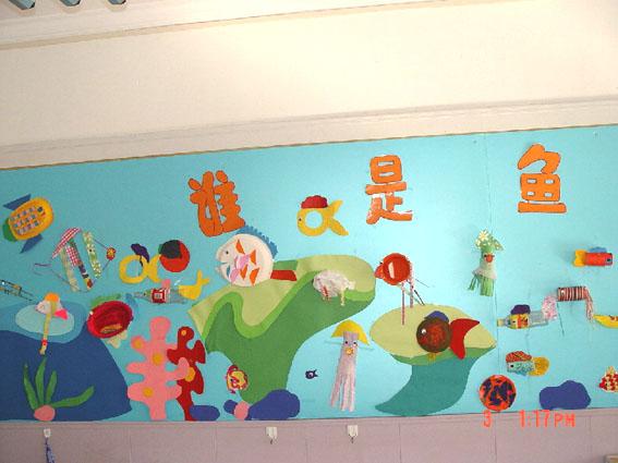 墙面布置——谁是鱼-幼儿园主题墙-图片- 资源下载