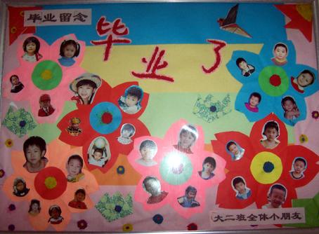 北京永东幼儿园墙饰作品(毕业了)图片