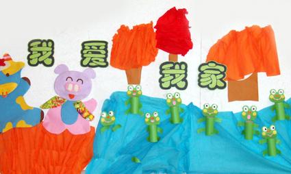 幼儿园墙面布置:我爱我家