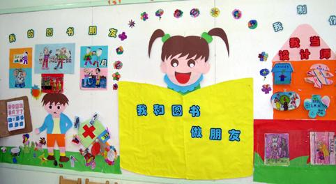 幼儿园主题墙 幼儿园墙面布置:图书朋友