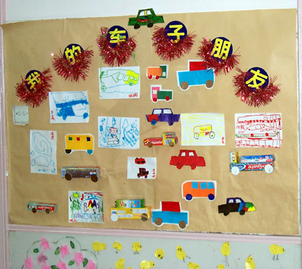 幼儿园墙面布置——我的车子朋友; 幼儿绘画作品:我的车子朋友;; 幼