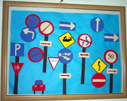 幼儿园环境布置:交通标志