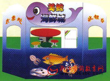 海鲜美食城特价/幼儿园区域游戏/角色游戏