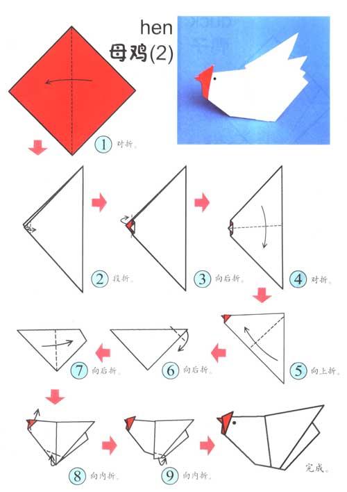 幼儿园大班手工折纸:母鸡