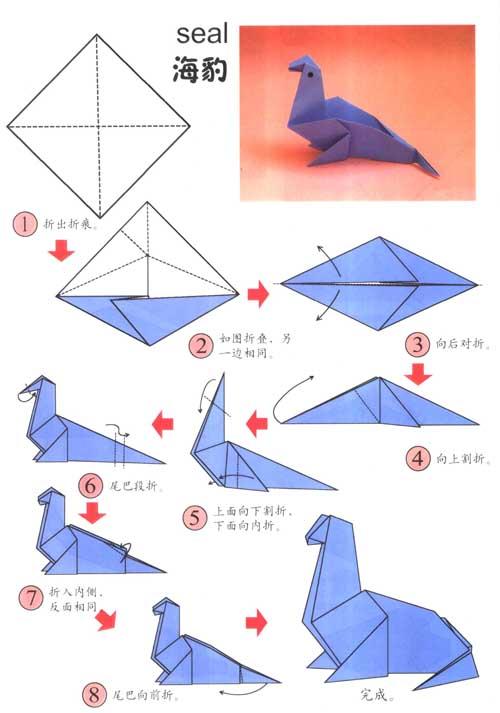 幼儿园大班手工折纸 海豹