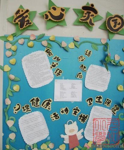 幼儿园家园联系栏图片:爱心家园