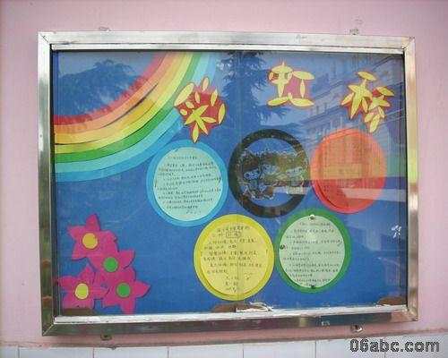 幼儿园家园联系栏图片:彩虹桥