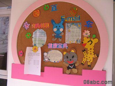 幼儿园家园联系栏图片:家长园地