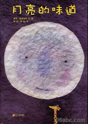 中班绘本故事ppt 月亮的味道