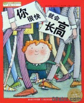 儿童绘本故事ppt阅读下载:你很快就会长高