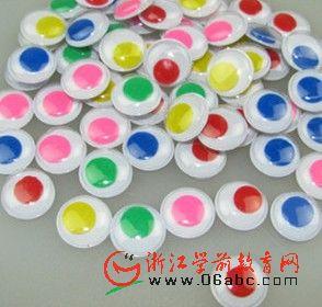 彩色眼睛/儿童手工制作玩具/diy美术材料