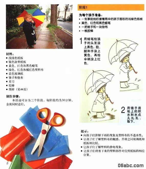 幼儿园手工制作:教你做一把小雨伞