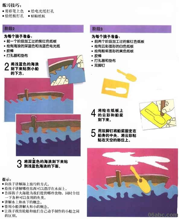 幼儿园手工制作:教你做一只小船