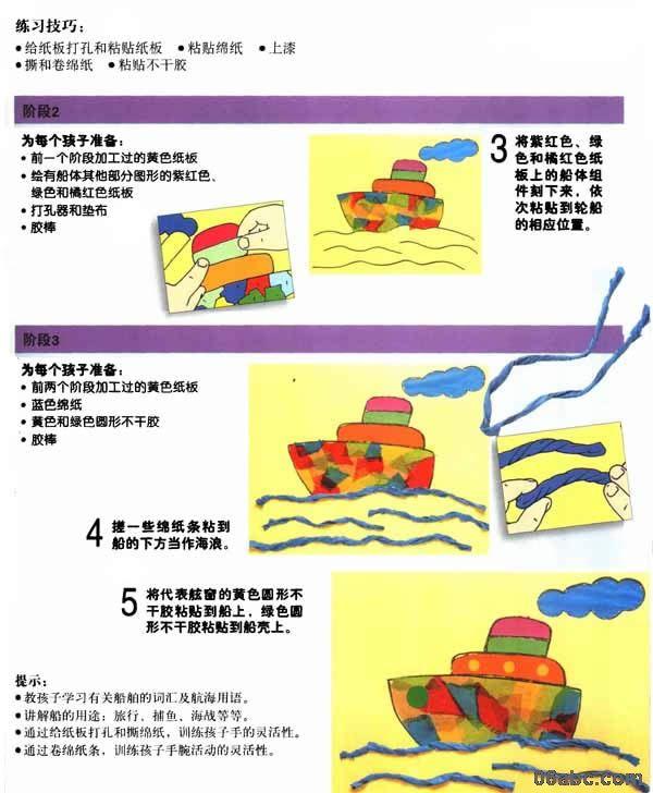 幼儿园手工制作:大轮船