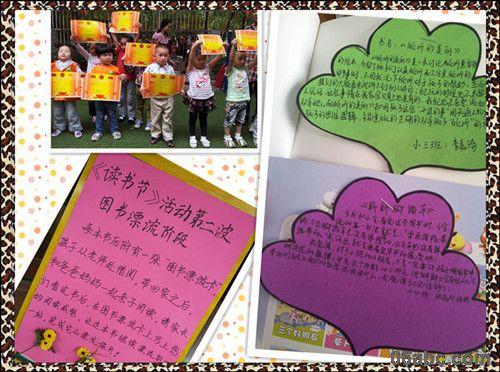"""飞虹幼儿园:""""读书节""""活动第二波——图书漂流"""