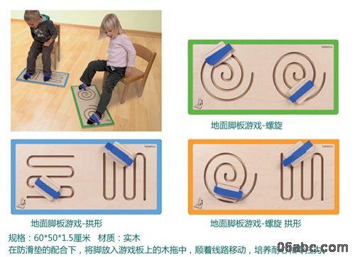 脚板游戏2700德国贝乐多幼儿园益智玩具地面游戏