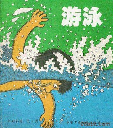 儿童图画书:游泳(ppt)-绘本-电子书- 资源下载 - 浙江