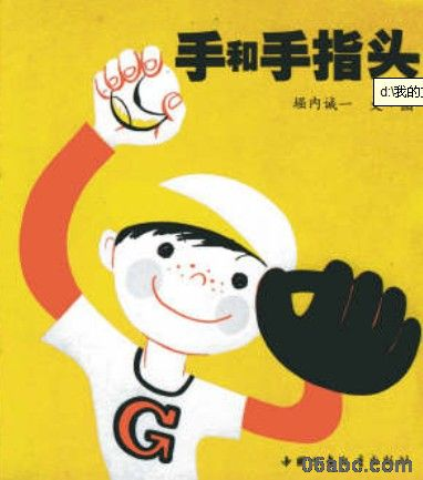 儿童绘本ppt下载:手和手指头