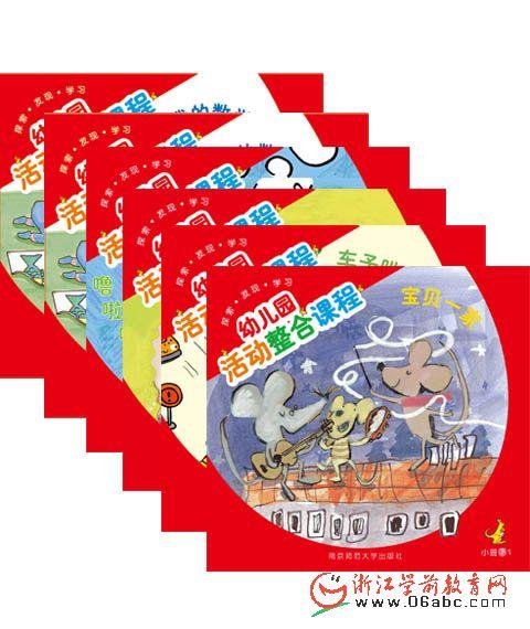 下/幼儿园活动整合课程(幼儿用书)