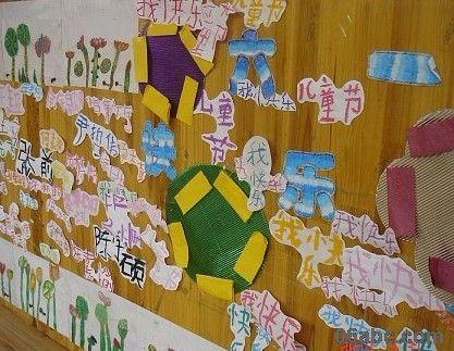 幼儿园环境布置:六一快乐图片
