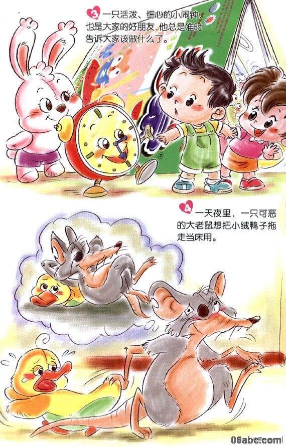 (1)大家团结斗老鼠/儿童绘本故事ppt《启启