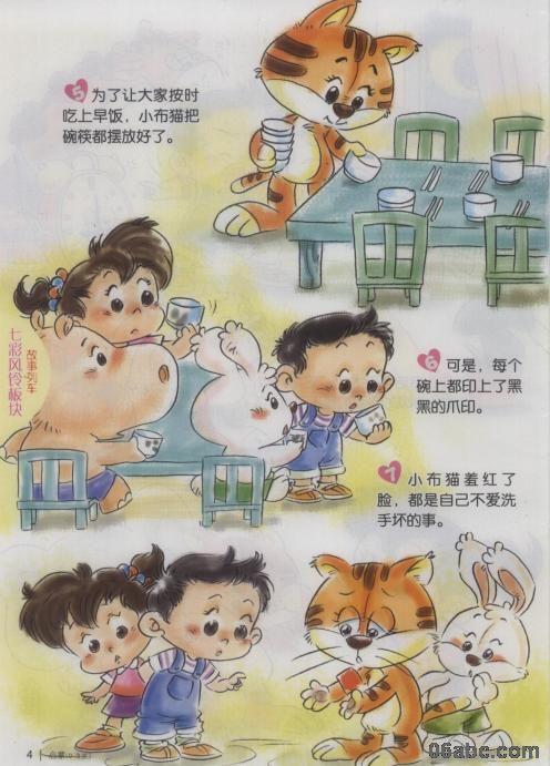 (3)小布猫讲卫生了/儿童绘本故事ppt《启启,蒙蒙和玩具朋友们》