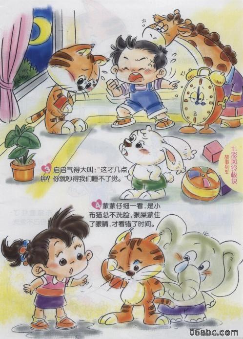 (3)小布猫讲卫生了/儿童绘本故事ppt《启启
