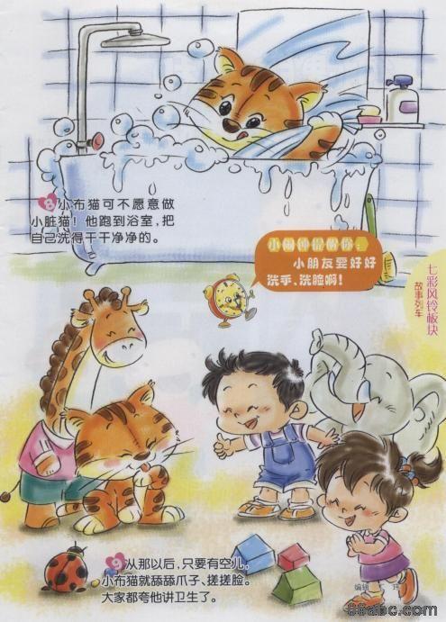波斯猫  欢乐童年儿童剧flash:猫和老鼠