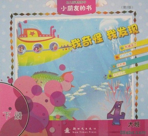小朋友的书-大班(下册)1-7-新时代幼儿教材幼儿园