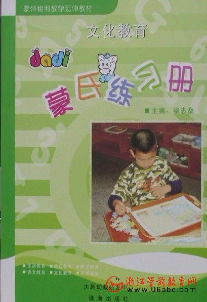 学前儿童科学教育 复习
