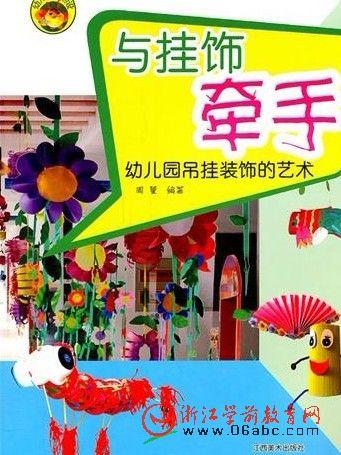 幼儿园教室布置(动物篇);