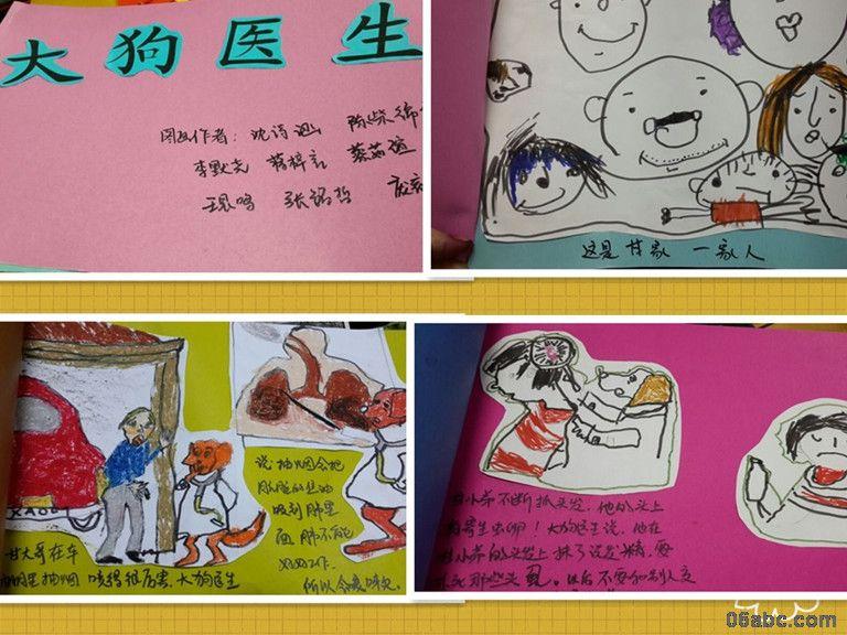 飞虹幼:自制图书  每次的语言活动结束后