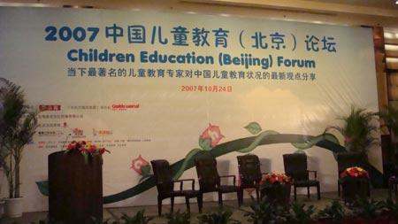 2007北京儿童教育论坛10月24日在京召开