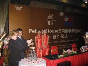 Peking House首府签约伊顿国际双语幼儿园