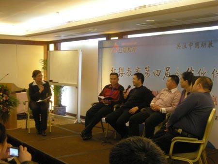 红缨教育第四届合作伙伴联谊会18日在京举行