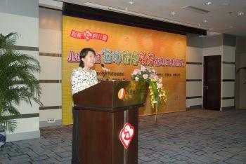 心系好儿童——儿童运动健康教育活动在京启动