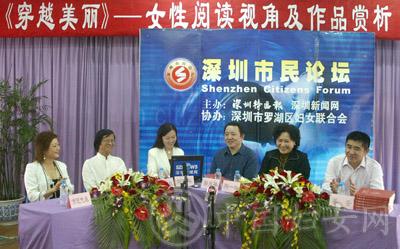 深圳舉辦女性閱讀文化市民論壇
