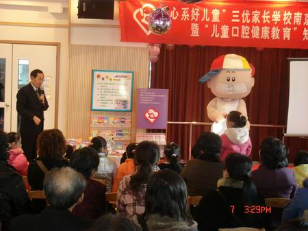 兒童口腔健康教育走進南京幼兒園