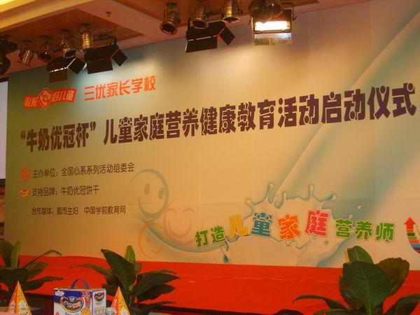 打造儿童家庭营养师儿童家庭营养教育活动启动仪式