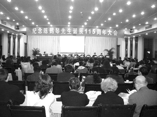 [幼教资讯]全国纪念陈鹤琴诞辰115周年大会在肥举行