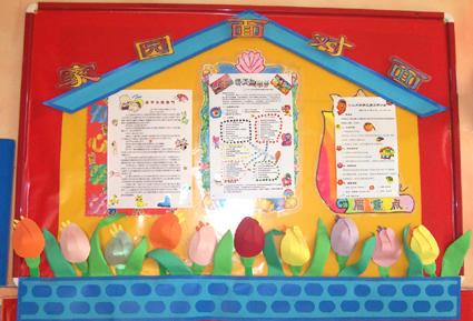 幼儿园教学计划栏_幼儿园家园栏布置:外交部幼儿园家园面对面-- 分类导航 - 浙江 ...