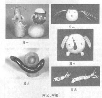 果蔬世界;; 幼儿园玩教具制作:小小潜艇; 幼儿园玩教具制作:果蔬世界