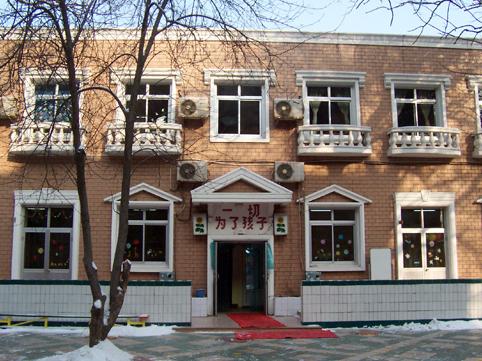 幼儿园室外布置:北京崇文区永东幼儿园外观